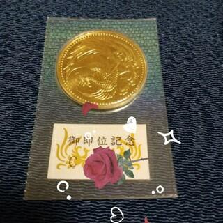 【本日のみお値下げ】天皇陛下御即位記念10万円金貨