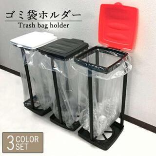 3色セット ゴミ袋ホルダー 45L ゴミ箱 ダストボックス