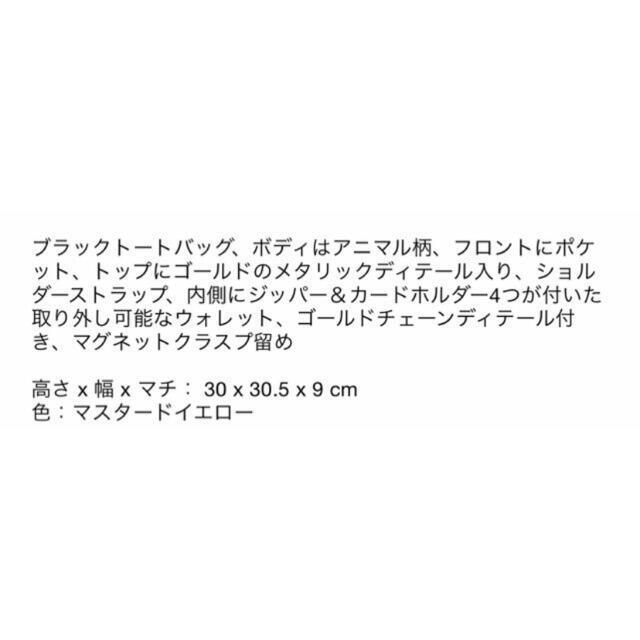 ZARA(ザラ)の人気完売 ZARA アニマル トートバック イエロー 最終 レディースのバッグ(トートバッグ)の商品写真