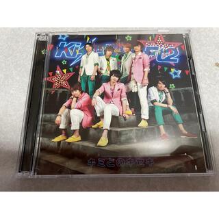 ジャニーズ(Johnny's)のKis-My-Ft2 キミとのキセキ CD +DVD(アイドルグッズ)