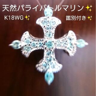 天然パライバトルマリン 0.22ct✨ネックレス トップ 鑑別付き K18WG