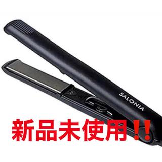 【新品未使用、箱有】SALONIAサロニア ヘアアイロン SL004S ブラック(ヘアアイロン)