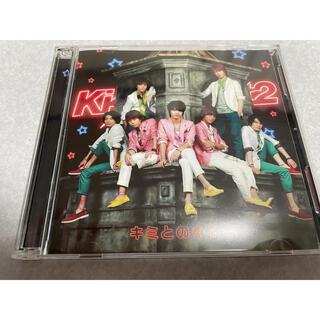 ジャニーズ(Johnny's)のKis-My-Ft2 キミとのキセキ CD+DVD(アイドルグッズ)