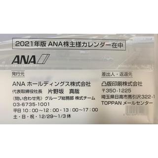 エーエヌエー(ゼンニッポンクウユ)(ANA(全日本空輸))のANA 卓上カレンダー(カレンダー/スケジュール)
