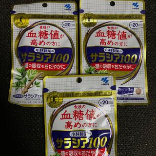 【新品未開封】サラシア100 3個セット