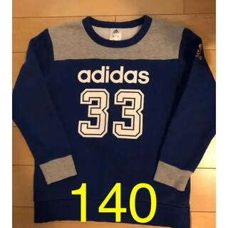 adidas - 140 アディダス 薄手トレーナー
