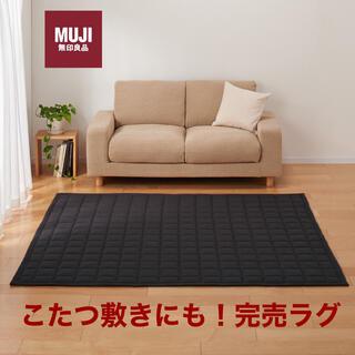 MUJI (無印良品) - 無印 綿ななこ織抗菌洗えるキルティングラグ ネイビー こたつ下敷 205×245