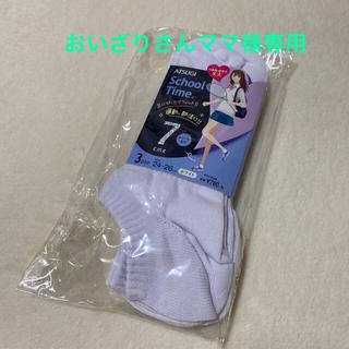 アツギ(Atsugi)の【新品・未使用】スニーカーソックス(白)3足組 24〜26cm ATSUGI(ソックス)