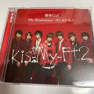 ジャニーズ(Johnny's)のKis-My-Ft2 運命Girl  MyResistance-タシカナモノ-(アイドルグッズ)