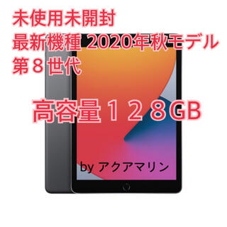iPad - 新品未開封 iPad  本体 2020年秋モデル 最新機種 第8世代