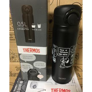 サーモス(THERMOS)のスヌーピータウン限定 スヌーピー サーモス ケータイマグ  0.5L ブラック(水筒)