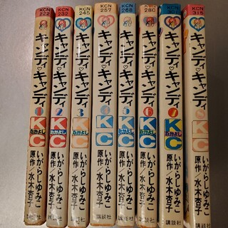 講談社 - キャンディキャンディ1~8巻セット