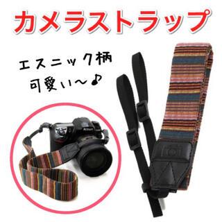 カメラストラップ ネックストラップ 民族 エスニック 可愛い カメラ女子 旅行