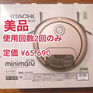 ヒタチ(日立)の【ユア様専用】日立 ロボット掃除機 ミニマル minimaru(掃除機)