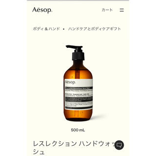 イソップ(Aesop)の【新品未使用】aesop ハンドソープ(ボディソープ/石鹸)