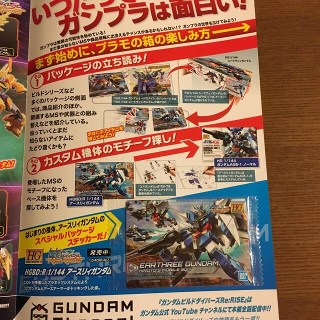 ガンダム  パンフレット エンタメ/ホビーのおもちゃ/ぬいぐるみ(模型/プラモデル)の商品写真