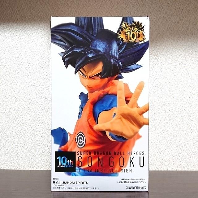 BANPRESTO(バンプレスト)のスーパードラゴンボールヒーローズ   ⭐   孫 悟空   エンタメ/ホビーのフィギュア(アニメ/ゲーム)の商品写真