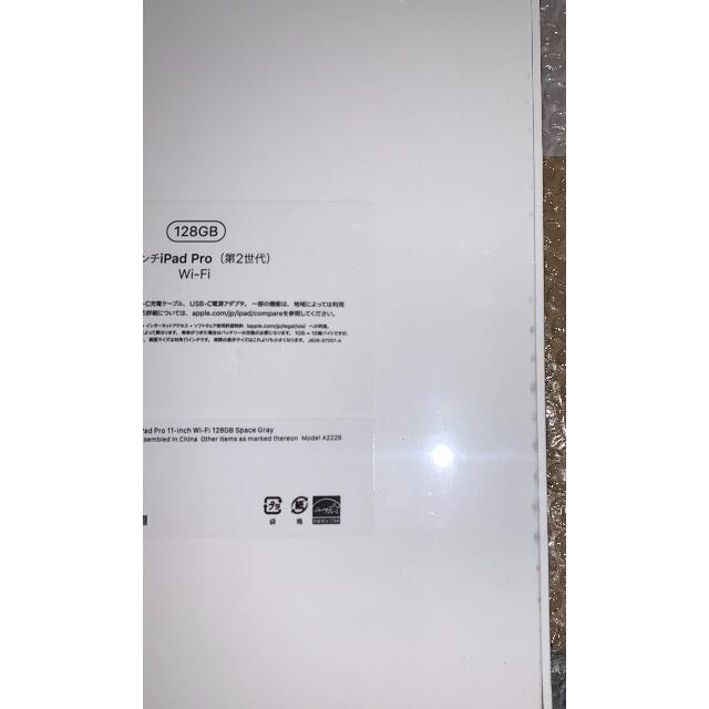 Apple(アップル)の【新品未使用未開封】iPad Pro11インチ MY232J/A 128GB スマホ/家電/カメラのPC/タブレット(タブレット)の商品写真