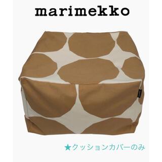 marimekko - Marimekko マリメッコ キベット ビーズクッションカバー