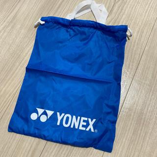 ヨネックス(YONEX)のYONEX 袋(バッグ)