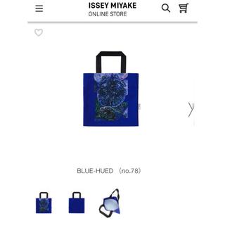 ISSEY MIYAKE - 希少 ミニバッグ 青