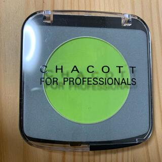 チャコット(CHACOTT)のcham様専用チャコット メイクアップカラーバリエーションピスタチオグリーン(アイシャドウ)