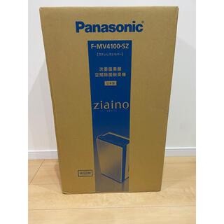 Panasonic - ジアイーノ F-MV4100-SZ ステンレスシルバー
