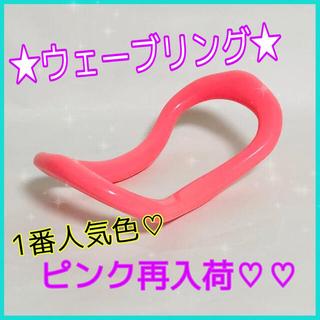 【薄ピンク】大人気 ストレッチ リング  運動 ヨガ エクササイズ ダイエット(ヨガ)