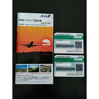 エーエヌエー(ゼンニッポンクウユ)(ANA(全日本空輸))のANA株主優待券(2021年11月末まで)2枚(航空券)