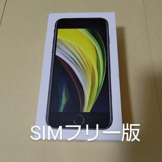 iPhone - iPhone SE 64GB  ブラック SIMフリー SIMフリー  新品
