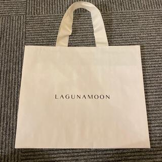 ラグナムーン(LagunaMoon)のラグナムーン ショップ袋(ショップ袋)