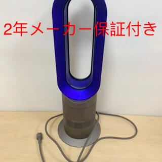 ダイソン(Dyson)の【分解掃除動作確認済み】メーカー保証付dyson hot + cool AM09(電気ヒーター)