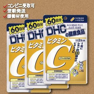 DHCビタミンC 60日分×3袋 賞味期限2023.6