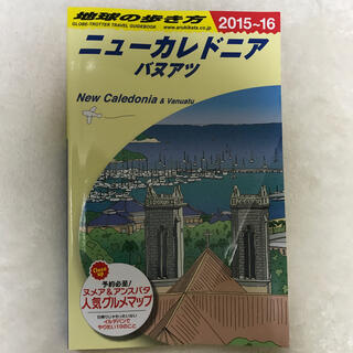 ダイヤモンド社 - ニューカレドニア 旅行本