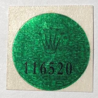 ロレックス(ROLEX)の社外品補修用 Ref.116520 ホログラムシール(その他)