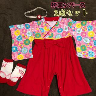 ベルメゾン(ベルメゾン)の袴ロンパース3点セット(和服/着物)