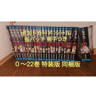 集英社 - Miyu様専用 鬼滅の刃 全巻 零巻 〜 22巻 特装版 同梱版 集英社