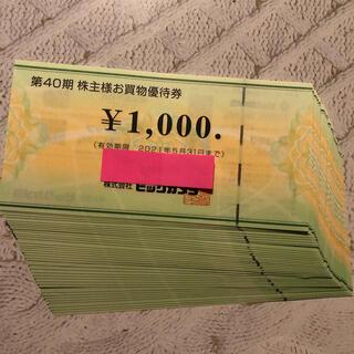 90000円 ビックカメラ コジマ 株主優待券(ショッピング)