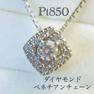 4℃ - 4℃ Pt850 ひし形ダイヤモンドネックレス