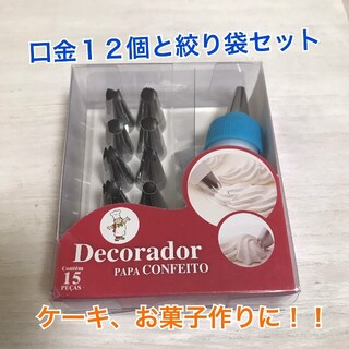 絞り口金 花型 ケーキ 12 個と絞り袋セット 製菓用品 お菓子作り用