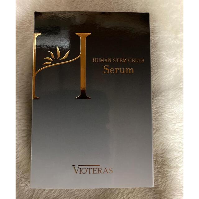 VIOTERAS ヴィオテラス HSCセラム 新品未開封 コスメ/美容のスキンケア/基礎化粧品(美容液)の商品写真