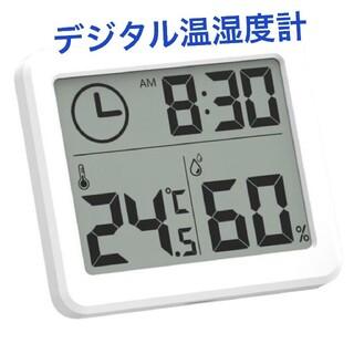 デジタル温湿度計 温度計 湿度計 時計 LED大画面
