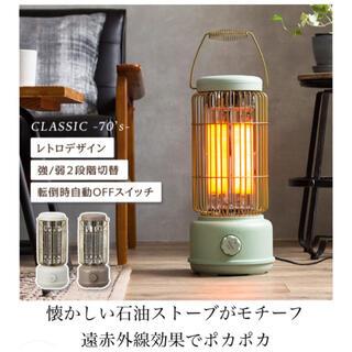 美品☆  レトロカーボンヒーター RT-T1845GN(電気ヒーター)