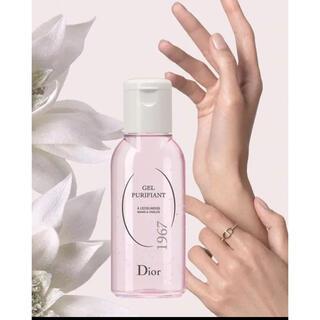 Christian Dior - ピュリファイング ジェル非売品
