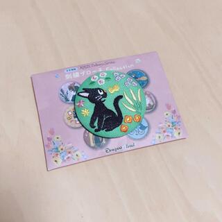 ジブリ - 魔女の宅急便 刺繍ブローチ