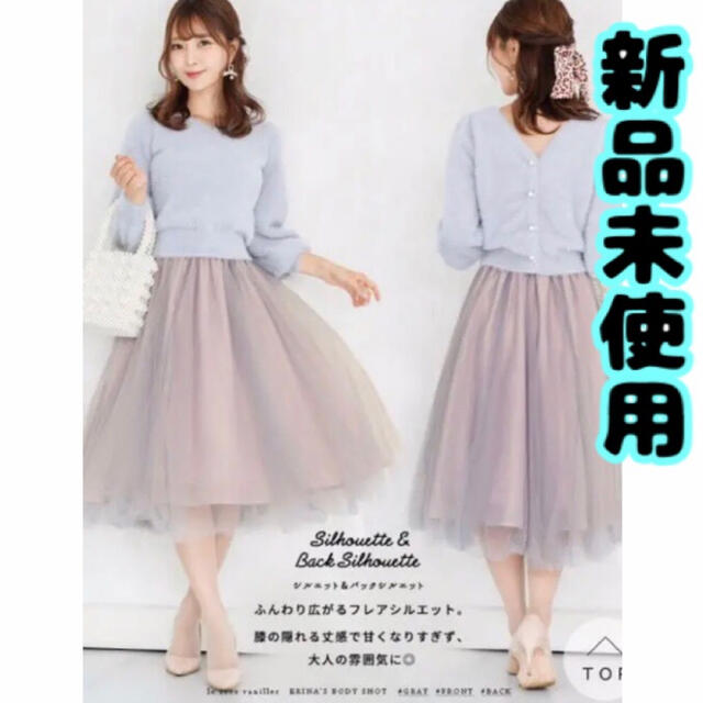 le reve vaniller(ル レーヴ ヴァニレ)の❣️新品未使用❣️le reve vaniller チュールボリューム スカート レディースのスカート(ひざ丈スカート)の商品写真
