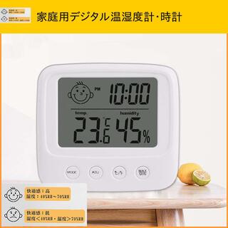 温度計湿度計 時計 壁掛け 卓上スタンド兼用 健康管理 乾燥 湿気