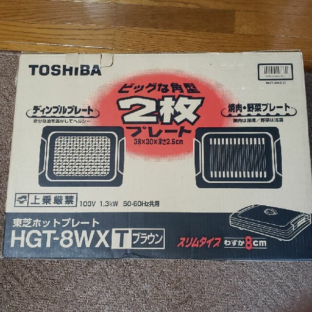 東芝(トウシバ)の新品 ホットプレート スマホ/家電/カメラの調理家電(ホットプレート)の商品写真