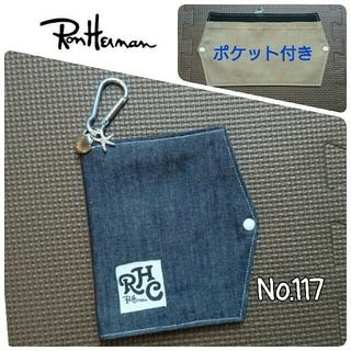 ロンハーマン(Ron Herman)のUSK様専用 No.117 ロンハーマン 仮置きマスクケース(その他)