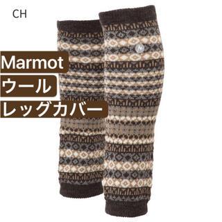 マーモット(MARMOT)の【新品】マーモット Marmot  ノルディック ウール レッグカバー(登山用品)